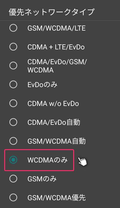 優先ネットワークをWCDMAのみにする