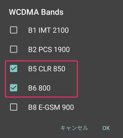 Network Signal GuruでBAND5、BAND6のみにチェックする
