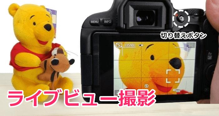 一眼レフカメラ、Canon EOS Kiss X9は、ライブビュー撮影が快適