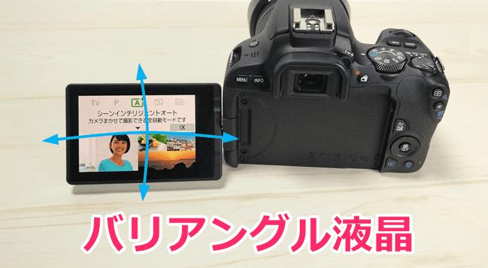 一眼レフカメラ、Canon EOS Kiss X9のバリアングル液晶