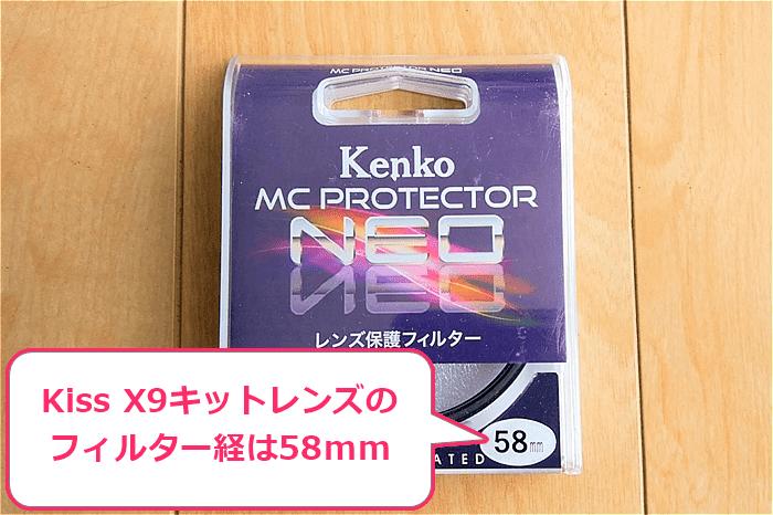 EOS Kiss X9用ケンコー 58mm MCプロテクター NEO