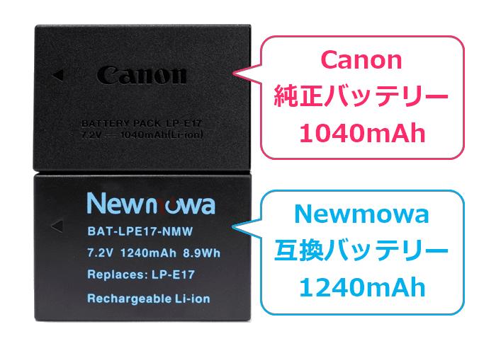 Newmowa 互換バッテリー LP-E17とCanon純正バッテリーを比較