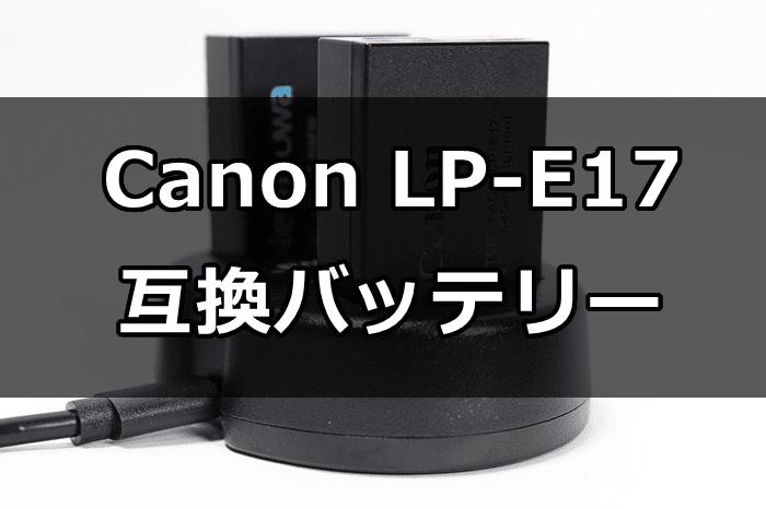 一眼レフカメラ「EOS Kiss X9」互換バッテリー、Newmowa LP-E17