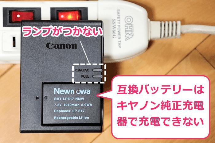 Newmowa 互換バッテリー LP-E17とCanon純正充電器
