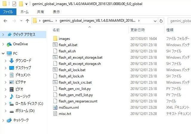 Xiaomi Mi5用、公式Global Stable ROM、フォルダの中身