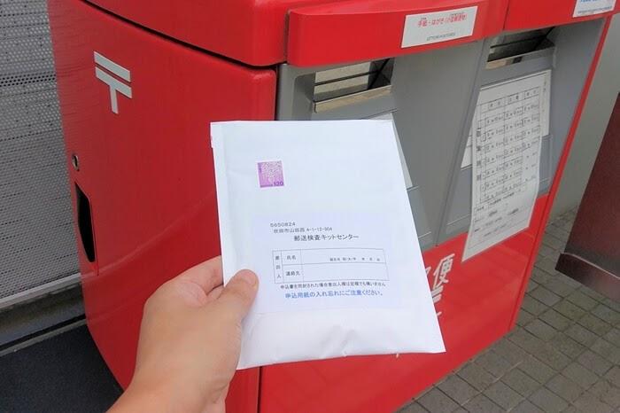 郵送検査キットセンター、ピロリ菌検査キットを返送する