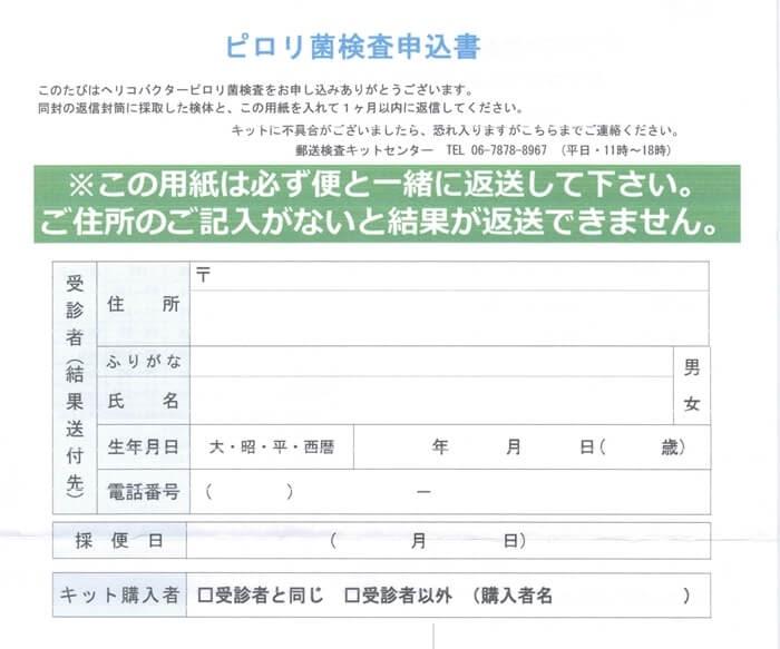 郵送検査キットセンター、ピロリ菌検査キットの申込書