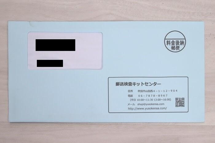 郵送検査キットセンター、ピロリ菌検査キットの検査結果が到着