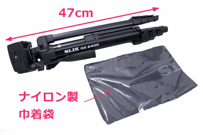 三脚、SLIK GX 6400の付属品と縮長