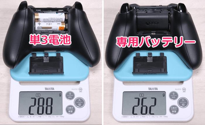 Bluetooth対応、XBOX one コントローラー、単3電池とプレイ&チャージキットの重量を比較