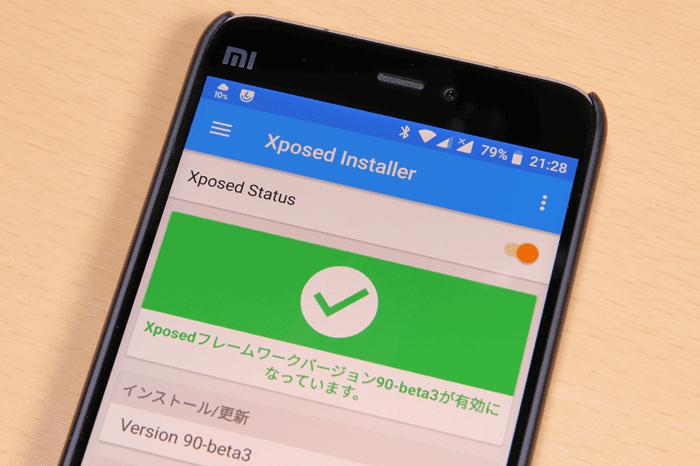 Xiaomi Mi5にXposedを導入する方法