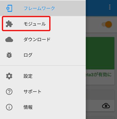 Xposed Installerのメニュー画面でモジュールを選択する