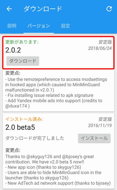 Xposed Installerで最新のMinminguardをダウンロードする