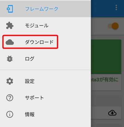 Xposed Installerのメニューでダウンロードを選択する