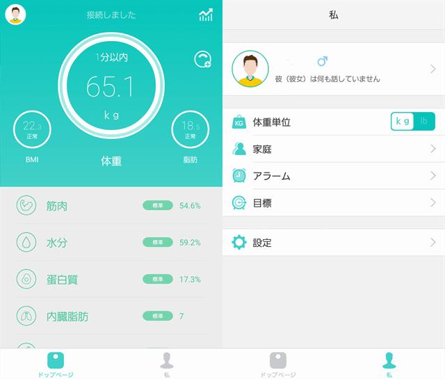 YUNMAI スマート体組成計、スマホアプリ画面