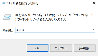 Windows10、ハードウェア構成の変更でライセンス認証が必要になる