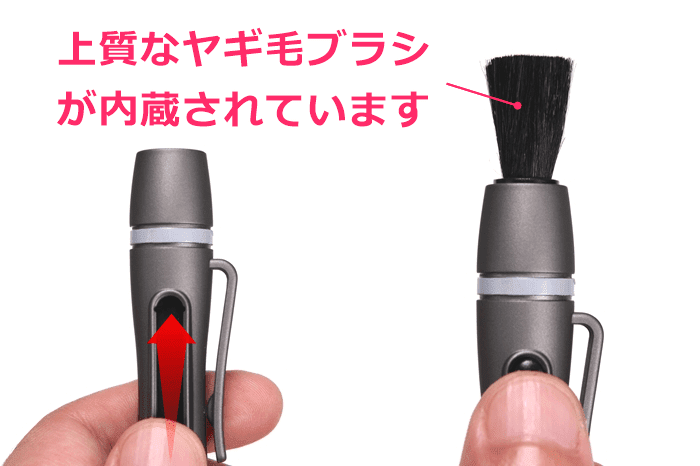 HAKUBA レンズペンのブラシは天然上質ヤギ毛
