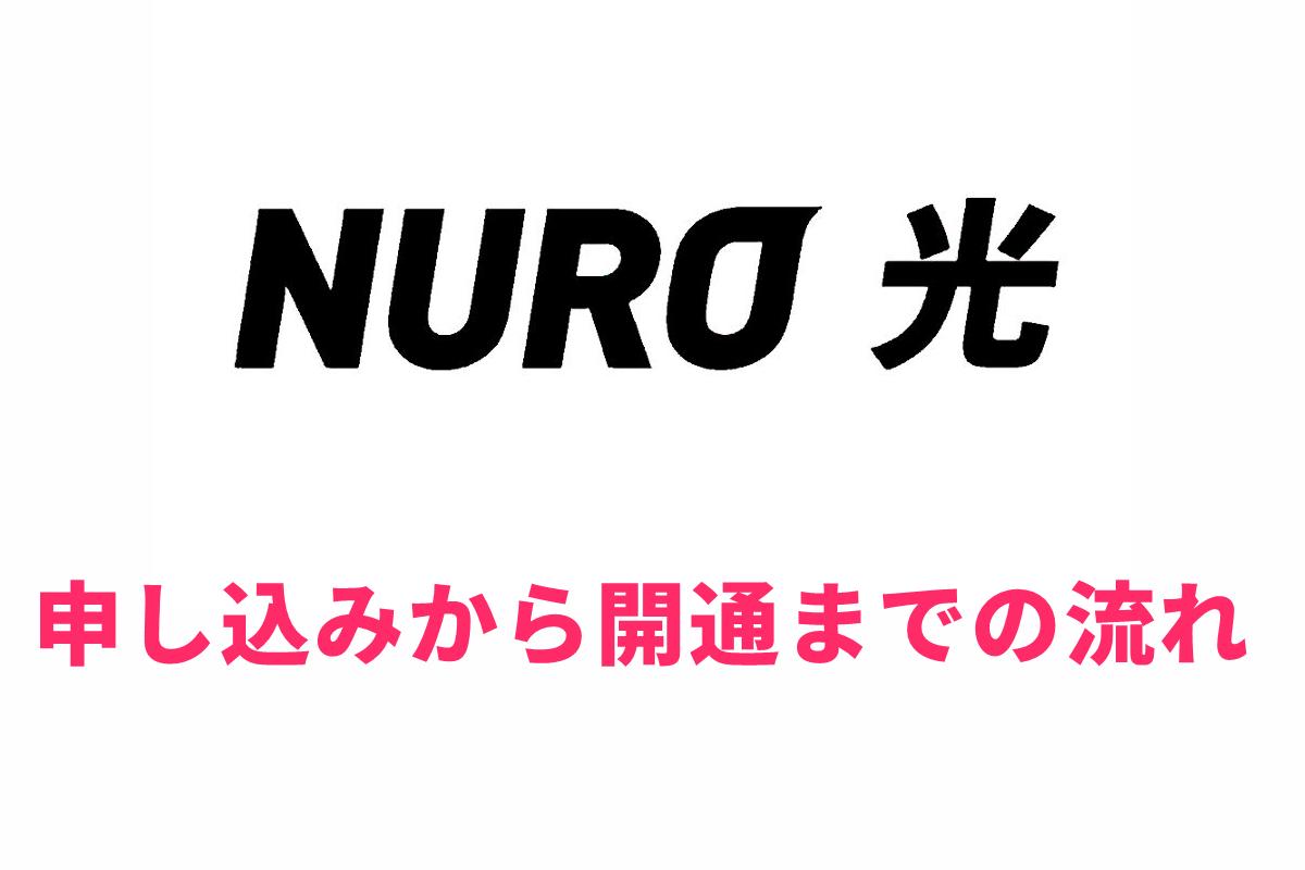 NURO光 申し込みから開通までの流れ