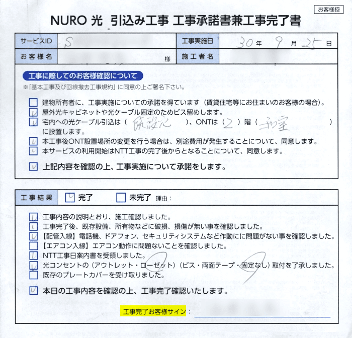 NURO光、宅内工事が完了したらサインする