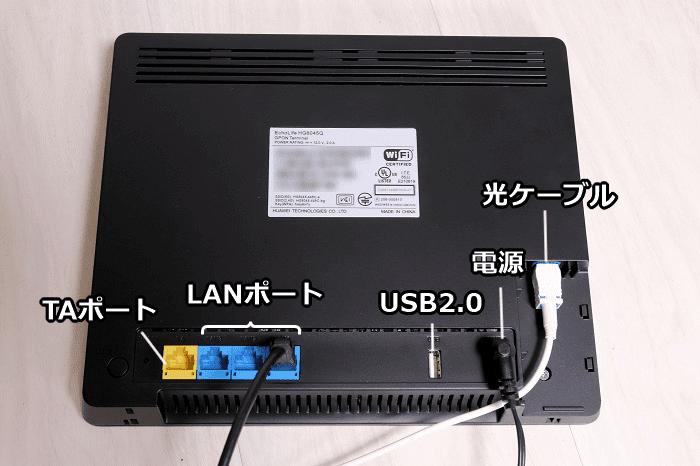 NURO光、ONU hg8045qの接続方法