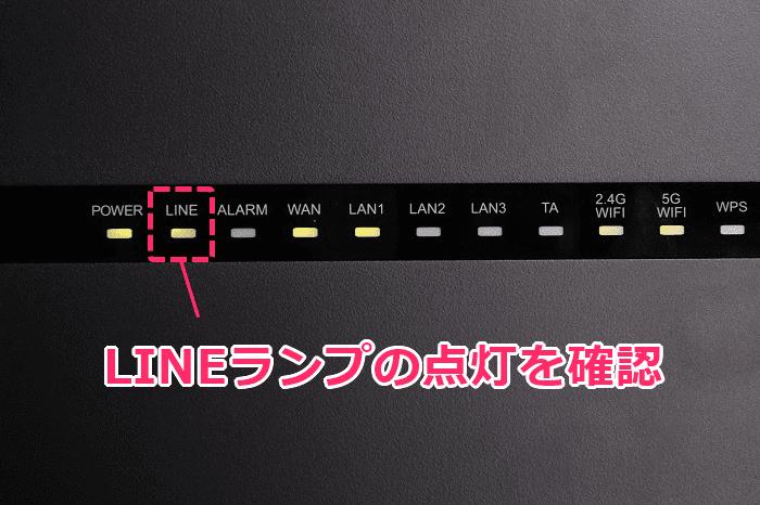 NURO光の屋外工事、ONUのLINEランプが点灯するか確認する