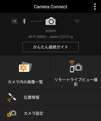 Canon EOS Kiss X9をスマホアプリでリモート撮影する
