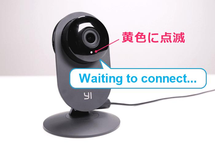 YIホームカメラの初回起動、「Wating to connect…」という音声が流れる