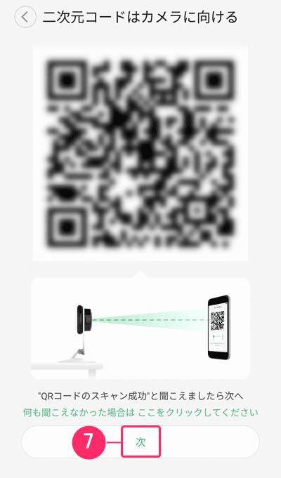 YI HomeアプリのQRコードをカメラでスキャンしたら次へ