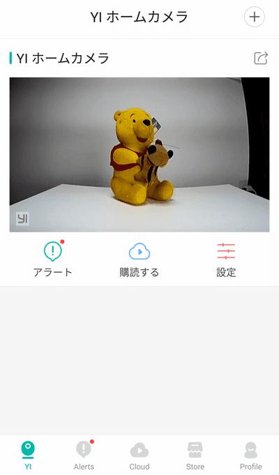 YI HomeアプリでYIホームカメラの映像を確認する
