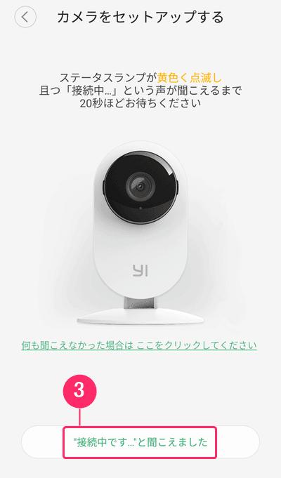 YI Homeアプリ、カメラをセットアップする