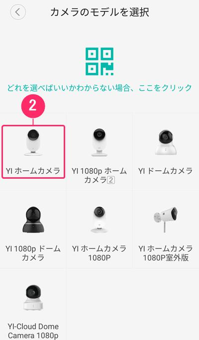 YI Homeアプリ、カメラのモデルを選択する