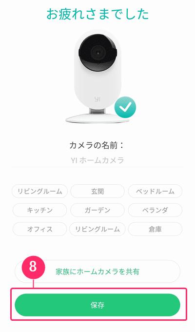 YI Homeアプリ、カメラの名前をつける
