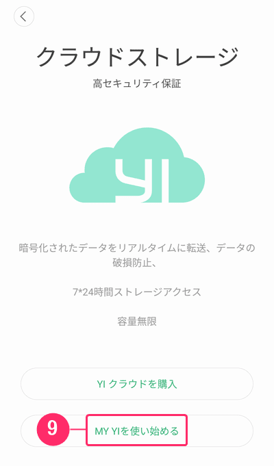 YI Homeアプリの設定完了