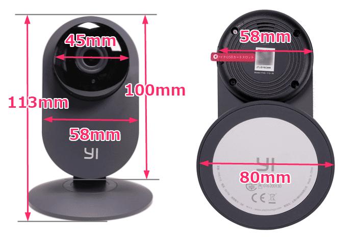 IPカメラ、YI ホームカメラのサイズ詳細