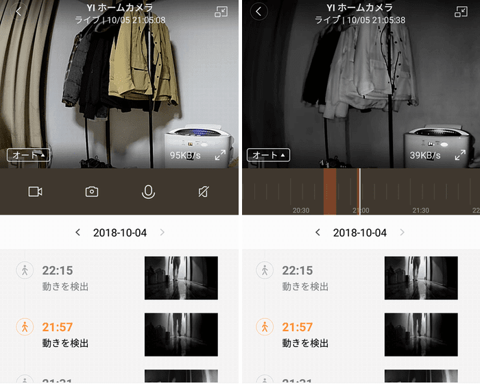 YIホームカメラのスマートフォンアプリ