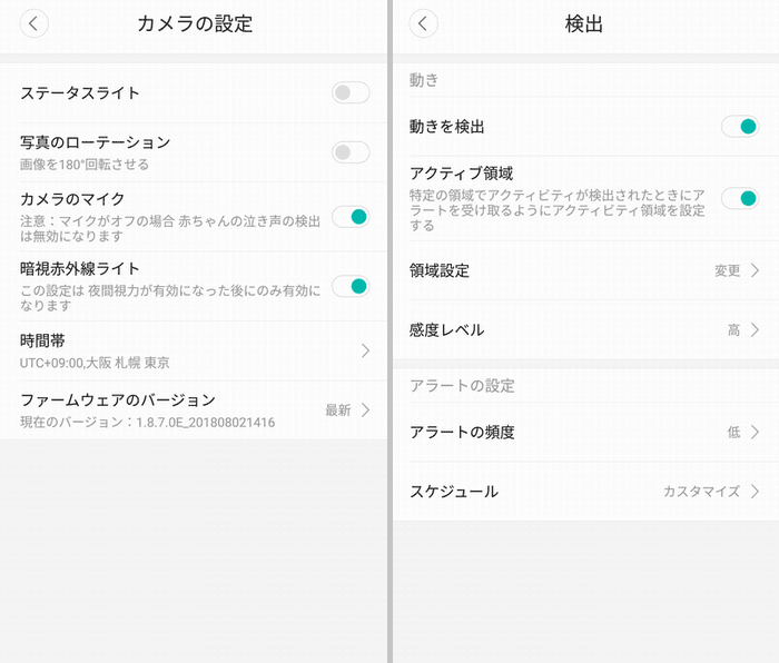 YIホームカメラ、アプリの設定