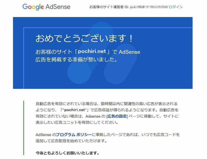 Google AdSense 新しいサイトを追加して審査を通過する日数は?詳細は以下