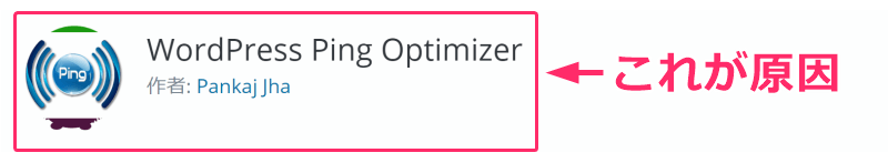 Warning: count()~エラーの原因はwordpress ping optimizer プラグイン