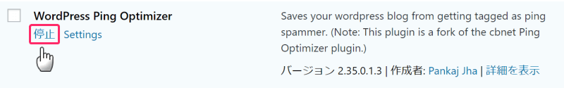 ワードプレスのプラグイン wordpress ping optimizerを停止する