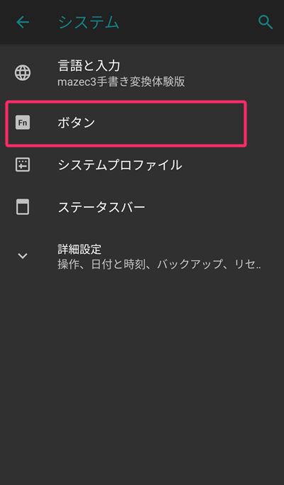 Android9.0 LineageOS16.0のボタン設定