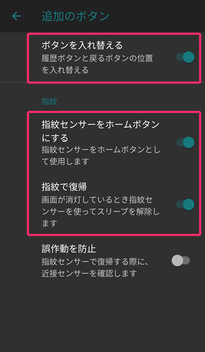 Android9.0 LineageOS16.0 戻るボタンの入れ替え