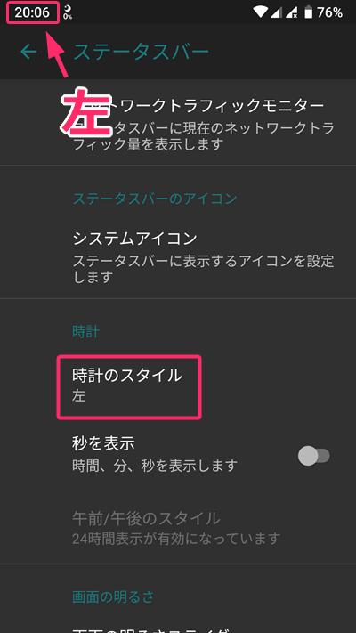 Android9.0 ステータスバーの時計が左側