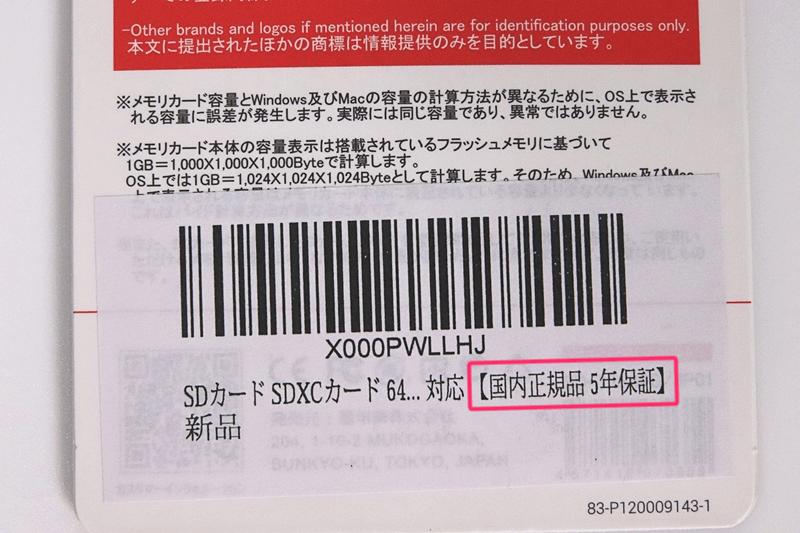 JNH SDCXカード 64GBは国内正規5年保証付き