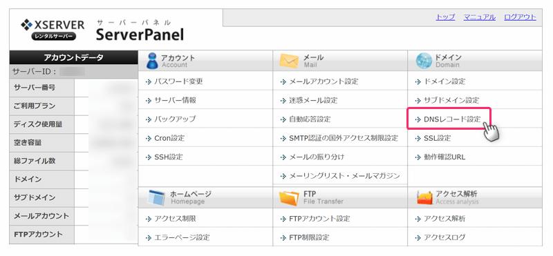 エックスサーバーのサーバーパネルからDNSレコード設定をクリック