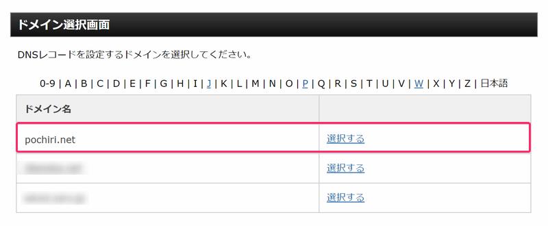 DNSレコード設定のドメイン選択画面