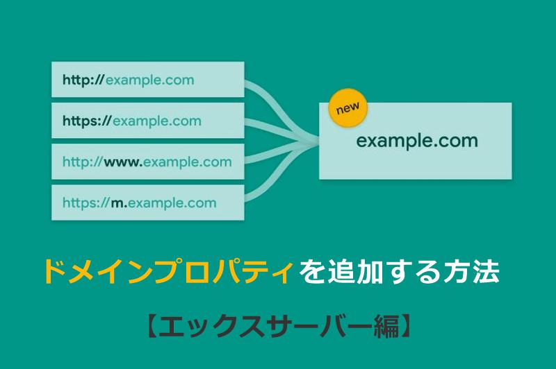 ドメインプロパティを追加する方法 エックスサーバー編