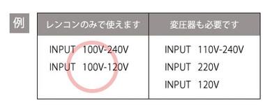 100V-240Vは変圧器が必要ない