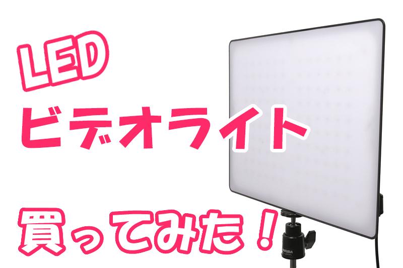 Yongnuo YN600 Air LEDビデオライトを買ってみた!
