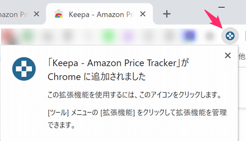ChromeブラウザにKeepaが追加された