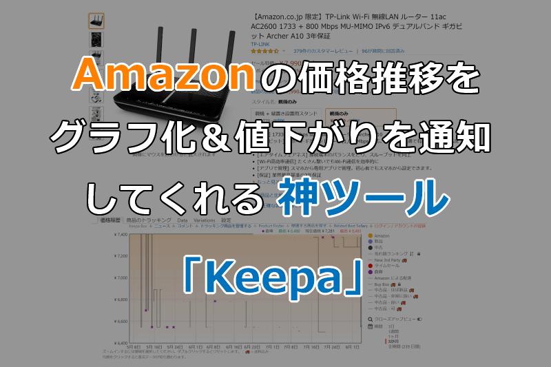 Amazonの価格推移グラフ化&値下がりを通知してくれる神ツール「Keepa」